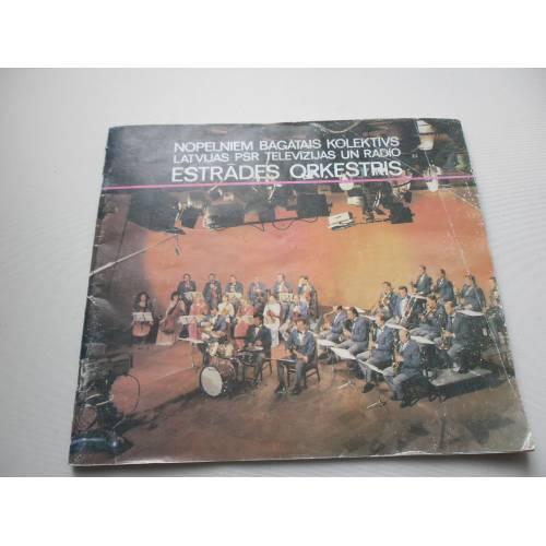 Estrādes orķestris 1986
