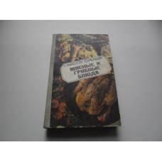 Gaļas un sēņu ēdieni 1982g